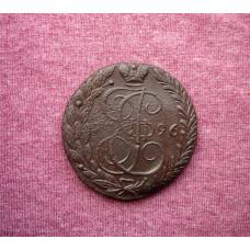 5 копеек 1796 года ем