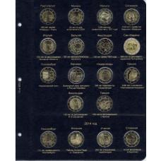 Лист для памятных и юбилейных монет 2 Евро 2013-2014 гг.