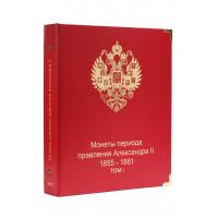 Альбом для монет периода правления императора Александра II (1855-1881 гг.) том I