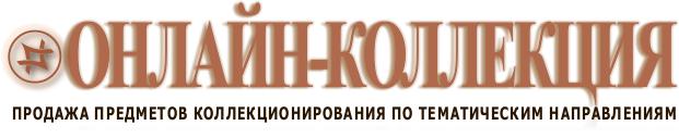 Магазин Онлайн-Коллекция